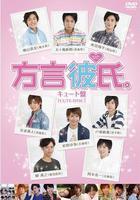 Hogen Kareshi. Cute Ver.(DVD) (Japan Version)