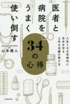 ishiya to biyouin o umaku tsukaitaosu sanjiyuuyon no kokoroe ishiya to biyouin o umaku tsukaitaosu 34 no kokoroe jinsei hiyakunen jidai ni jibun o mamoru jiyouzu na chiriyou no ukekata jinsei 10