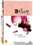 方子传 电视版 (2011) (DVD) (双碟装) (韩国版)