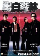 黑白森林 (2003) (DVD) (2018再版) (香港版)