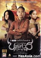 King Naresuan : Episode 1 (DVD) (Thailand Version)