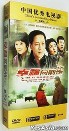 Xing Fu Xiang Qian Zou (DVD) (End) (China Version)