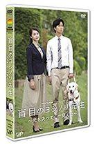 24HOUR TELEVISION Drama Special 2016 '失明的淑则老师-用心看见光明-' (DVD)(日本版)