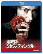 Teaching Mrs. Tingle (Blu-ray)(Japan Version)