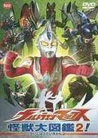 Ultraman Max Kaiju Daizukan (2) (DVD) (Japan Version)