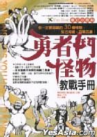 奇幻小百科 - 勇者鬥怪物教戰手冊