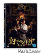 Dazed Soldier : Persecute (DVD) (Korea Version)
