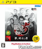 Ryu ga Gotoku 5 Yume Kanaeshi Mono (New Bargain Edition) (Japan Version)