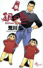 Gin no Saji -Silver Spoon 8