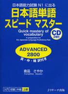 Japanese Vocabulary Speed Master ADVANCED 2800