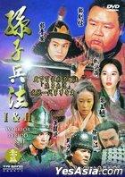 孫子兵法 I&II (DVD) (完) (美國版)