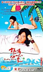 熱情仲夏 (H-DVD) (经济版) (第二輯) (完) (中国版)