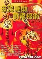 Wu Gui Yun Cai . Yang Gui Mi Shu