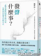 Fa Sheng Shi Mo Shi ? :4 Tang Ke Zhao Hui Sheng Yin De Li Liang , Wan Zheng Nei Zai He Wai Zai De Zi Ji