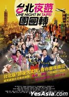 One Night In Taipei (2015) (DVD) (Taiwan Version)