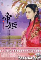 Qing Cheng Hong Yan 031 -  Di Ji( Shang) Luo Po Wang Zi