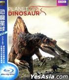 Planet Dinosaur (Blu-ray) (BBC TV Program) (Taiwan Version)
