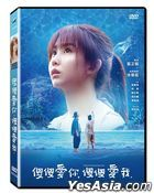 A Fool In Love, Love Like A Fool (2019) (DVD) (Taiwan Version)