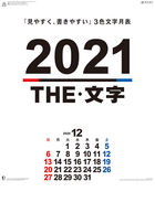 The Word 2021 Calendar (Japan Version)
