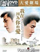 人生旅程之贰 - 我在,因为你的爱 (DVD) (完) (台湾版)