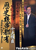 History of Chinese Minister (VCD) (Boxset) (Cable TV Program) (Hong Kong Version)