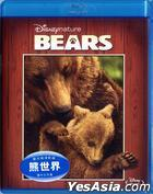 Disneynature: Bears (2014) (Blu-ray) (Hong Kong Version)