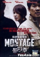 Montage (2013) (DVD) (Malaysia Version)