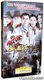 Xin Yan Zi Li San (2013) (H-DVD) (Ep. 1-42) (End) (China Version)