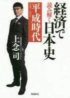 keizai de yomitoku nihonshi 6 6 bunkoban heisei jidai