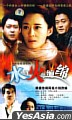 Shui Yu Huo De Chan Mian (Ep.1-20) (End) (China Version)