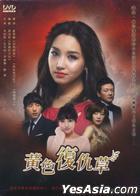 黃色復仇草 (又名:黃色福壽草) (DVD) (完) (韓/國語配音) (tvN劇集) (台灣版)