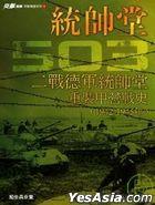 Tong Shuai Tang503 -  Zhong Zhuang Jia Ying Zhan Shi (1942-1945)