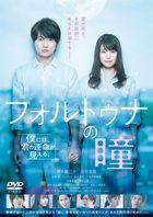 Fortuna's Eye (DVD) (Normal Edition) (Japan Version)