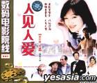數碼電影院線 人見人愛 (VCD) (中國版)
