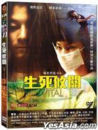 Vital (2004) (DVD) (Hong Kong Version)