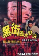 黑街最大對決 (DVD) (台湾版)