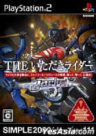 THE Itadaki Rider (Japan Version)