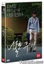 A Break Alone (DVD) (Korea Version)