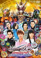 Kamen Rider Zi-O Final Stage & Bangumi Cast Talk Show (DVD) (Japan Version)