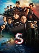 S: The Last Policeman: Recovery of Our Future (DVD) (Deluxe Edition)(Japan Version)