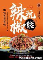 Wan Zhuan La Jiao : Wan Chu Yi Cai Yi Ge‧ Zhuan Hua Bai Cai Bai Wei