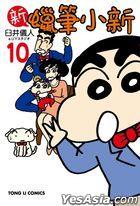 New Crayon Shin-chan (Vol.10)