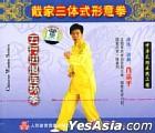 Dai Jia San Ti Shi Xing Yi Quan - Wu Xing Jin Tui Lian Huan Quan (VCD) (China Version)
