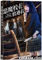 Evil babe set me free (2018) (DVD) (Taiwan Version)