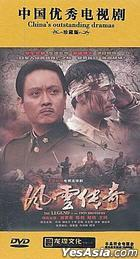 The Legend (DVD) (End) (China Version)