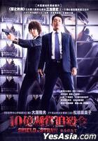 Shield Of Straw (2013) (DVD) (English Subtitled) (Hong Kong Version)