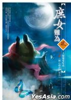 Wen Chuang Feng 023 -  Shu Nu Nan Wei San Zhi San : Liang Xin Xiang Xu Bai Nian He