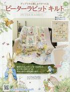 Peter Rabbit Quilt 33954-05/26 2021