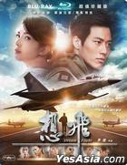 Dream Flight (2014) (Blu-ray) (English Subtitled) (Taiwan Version)