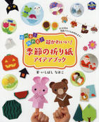 Asoberu! Kazareru! Choukawaii! Kisetsu no Origami Idea Book